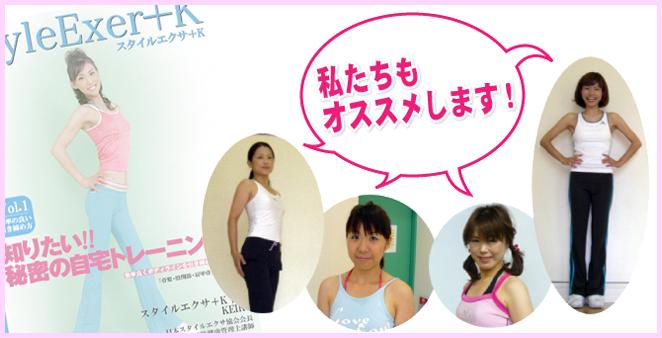 遂に出ました!第二弾!体脂肪がどんどん燃える!いまだかつて無い秘密の痩せ方「スタイルエクサ+K・スーパー�VB」DVDマニュアル!!!第一弾の3倍の燃焼効果!日本肥満予防健康協会認定講師KEIKOが本当の痩せ方教えます。