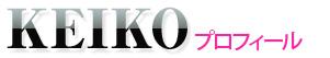 効果的なダイエット、スタイルエクサ+KのKEIKO〜プロフィール〜